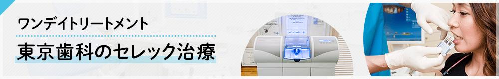 ワンデイトリートメント 東京歯科のセレック治療