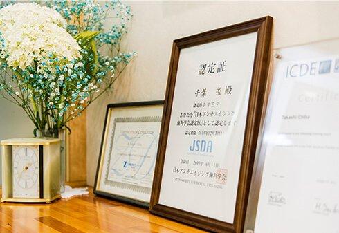 仙台の東京歯科 認定証
