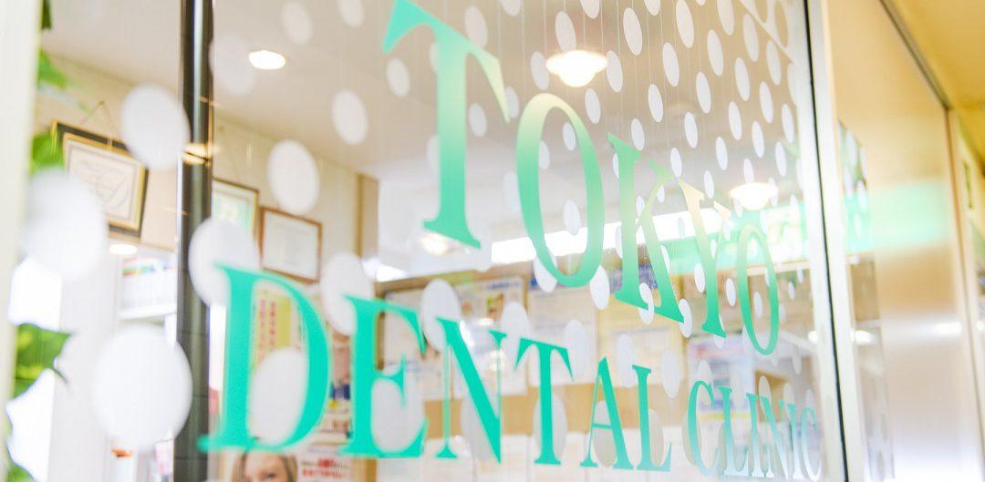 東京歯科の基本情報