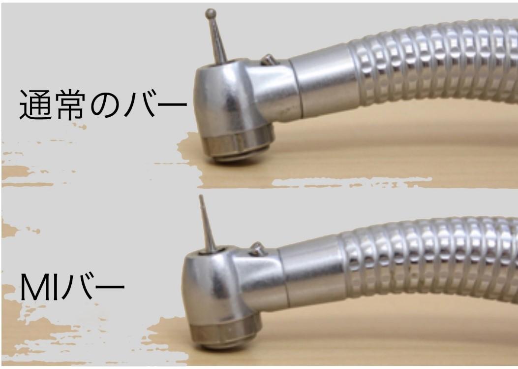 MIバー|仙台駅の東京歯科