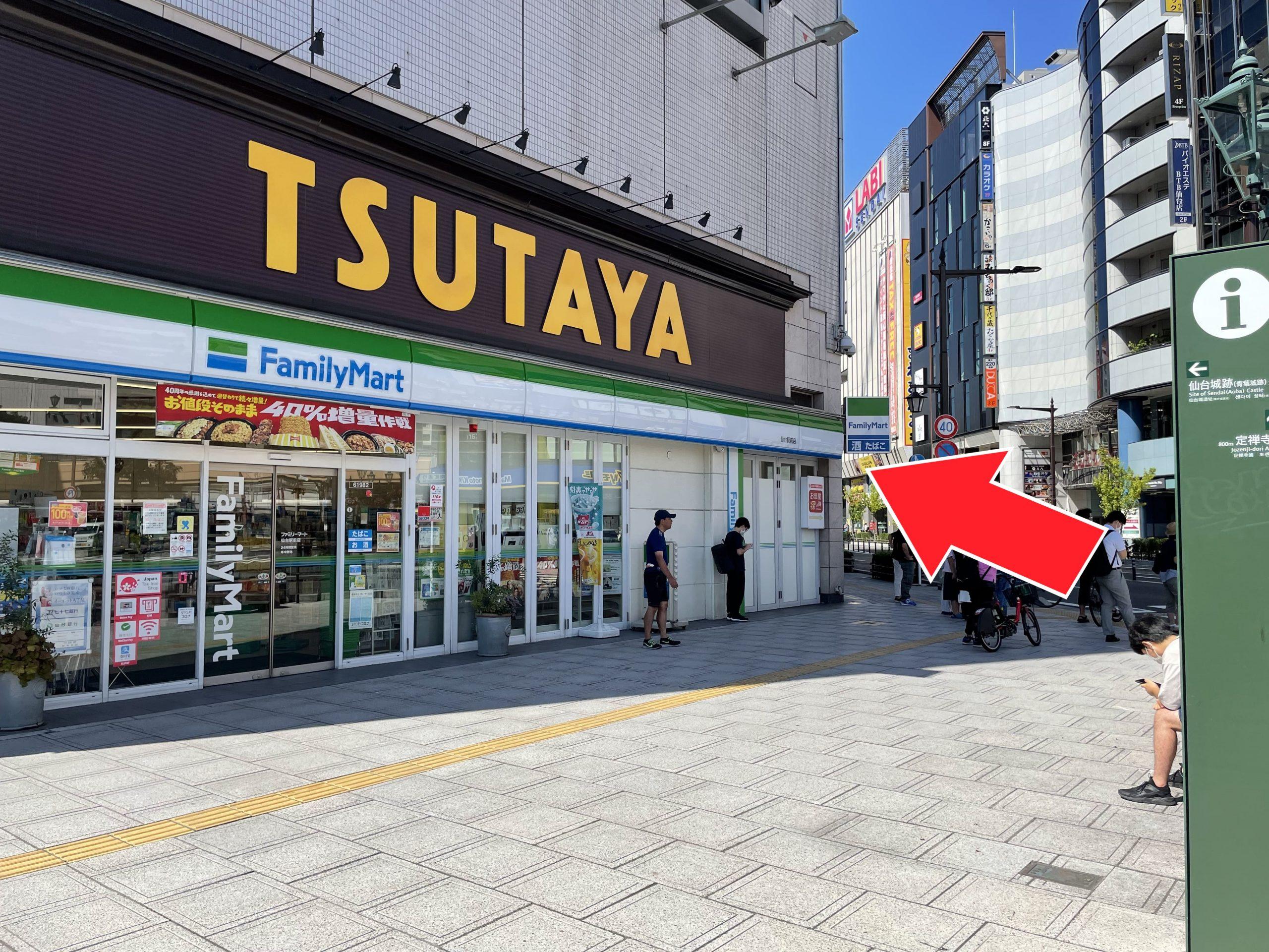 TSUTAYAを左折します