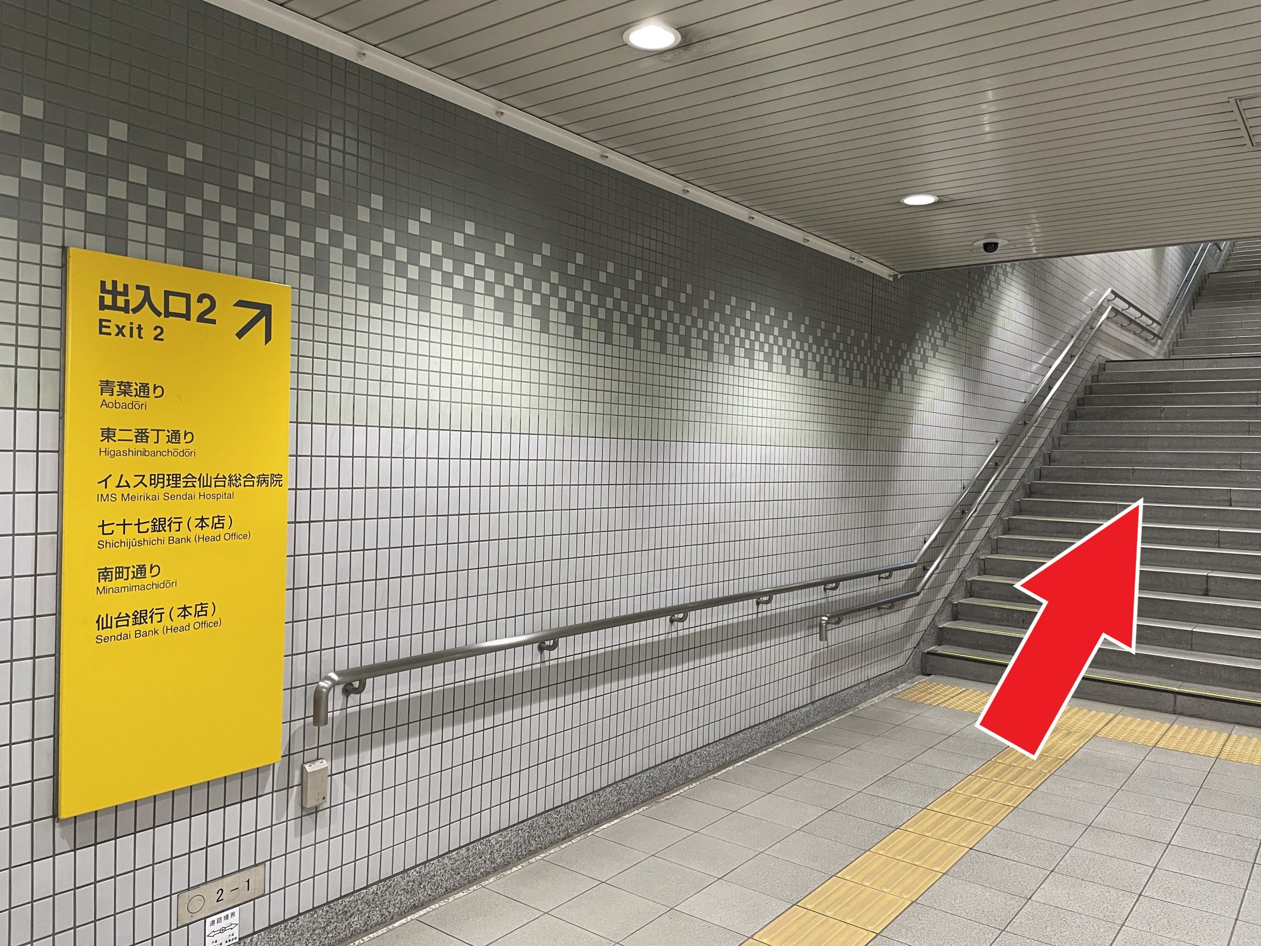 出入口2の階段を昇ります